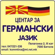 Центар за германски јазик