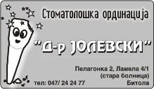 Стоматолошка ординација Д-р Јолевски